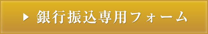 銀行振込フォーム