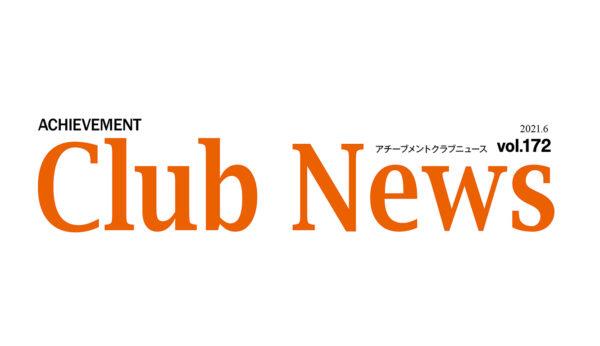 Club News 172号のコンテンツをお楽しみいただけます。